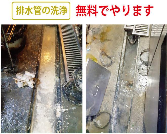 かき出した排水管内部の汚れ(左)と洗浄後(右)