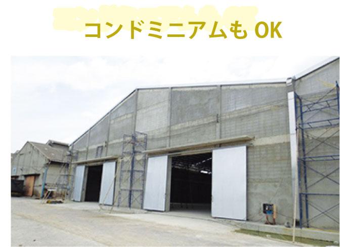 工場の新築・改築・増築もおまかせ