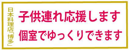 子供連れでの食事会や送別会・歓迎会なら日本料理店「博多」へ