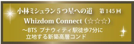 小林ミシュラン 5つ星への道、第145回は「ウィズドム・コネクト・スクムビット」