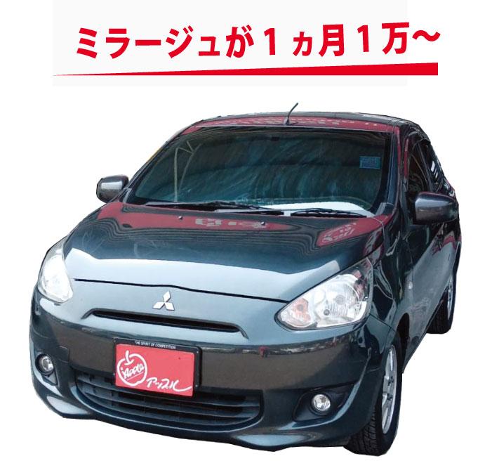 三菱ミラージュのレンタカー