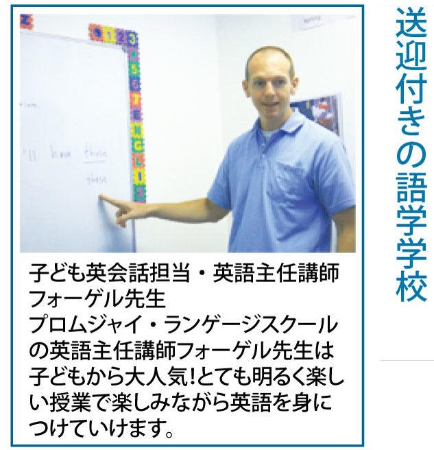 プロムジャイランゲージスクールは送迎付きの語学学校