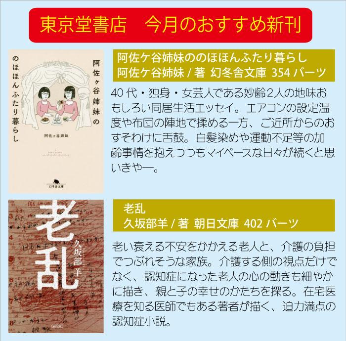 東京堂書店の2020年3月20日のおすすめ新刊