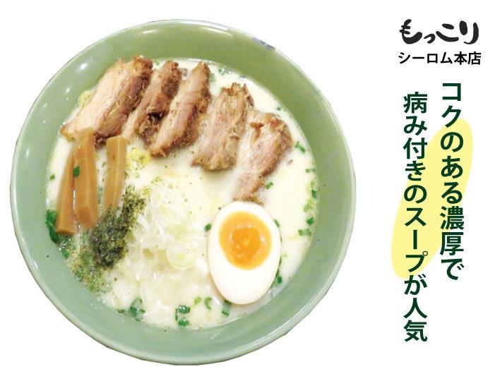 白い恋人チャーシュー麺