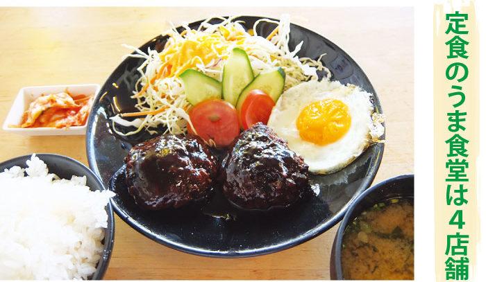 うま食堂のハンバーグ定食(200バーツ)