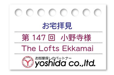 ヨシダ不動産のお宅拝見の第147回は、 小野寺様「ザ・ロフト・エカマイ」