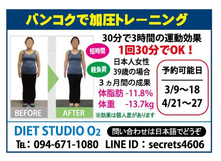 「ダイエットスタジオo2」加圧トレーニングで免疫力アップ!