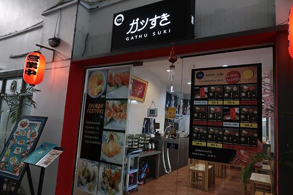 寮の通りの中にある日本料理店