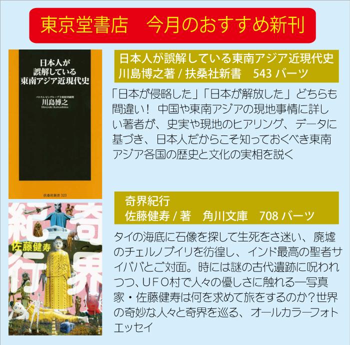 東京堂書店の2020年4月5日のおすすめ新刊