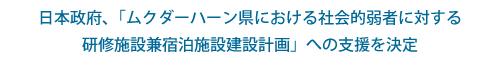 日本政府、「ムクダーハーン県における社会的弱者に対する研修施設兼宿泊施設建設計画」への支援を決定