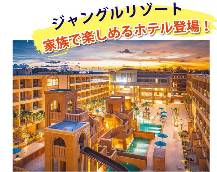 アドベンチャープールを囲むリゾートホテル