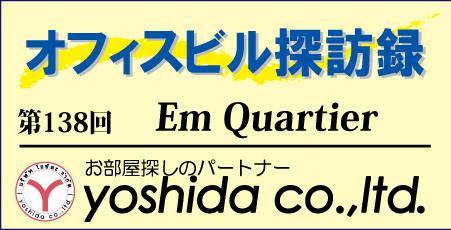 ヨシダ不動産のバンコクオフィスビル探訪録シリーズ第138回は「エム・クォーティエ」