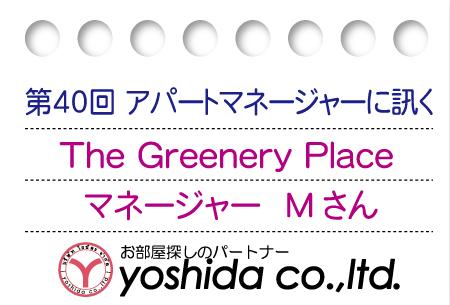 ヨシダ不動産の「アパートマネージャーに訊く」第40回は「The Greenery Place」