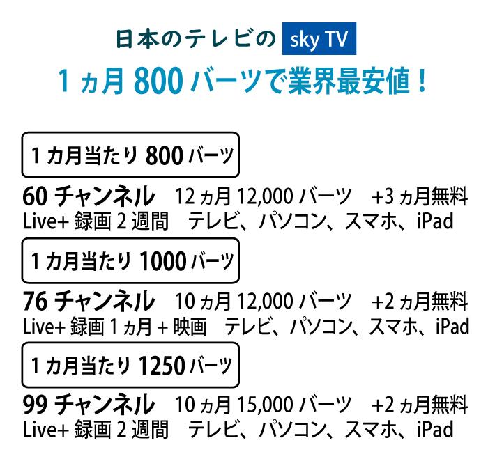 日本のテレビのsky TV、1ヵ月800バーツで業界最安値!