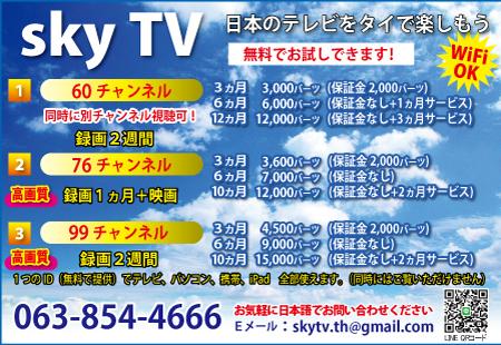sky TVの'広告