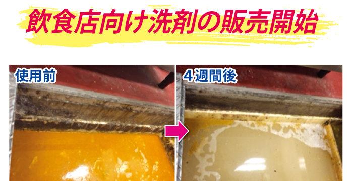 毎日の清掃に使用するだけで油脂を分解し、詰まりや臭気を抑制します