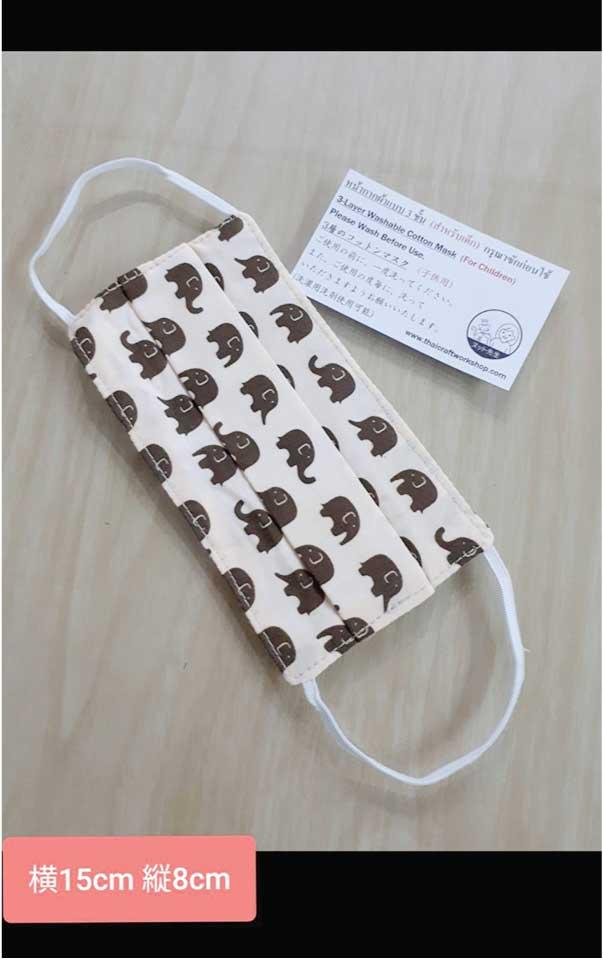 子供用サイズ(65バーツ)の3層マスクに人気の象さん柄が登場!