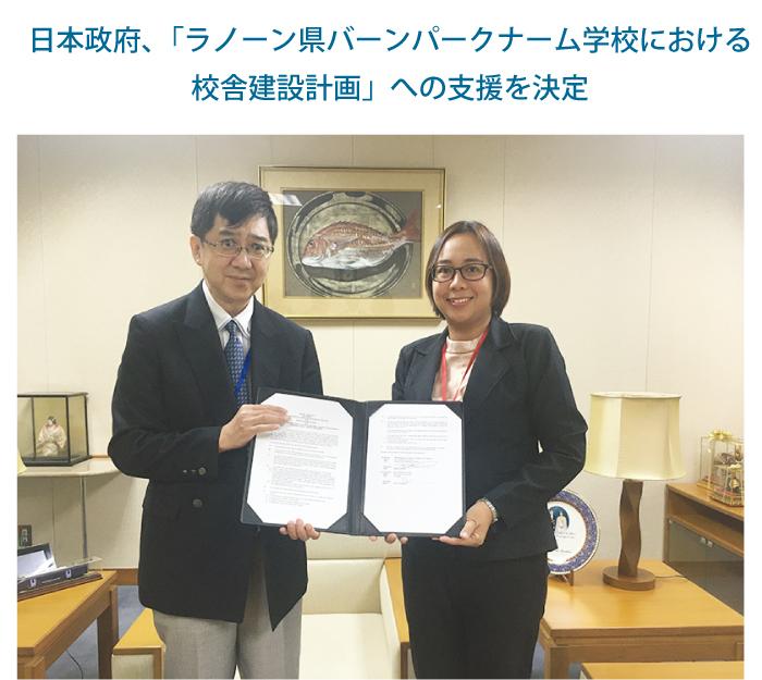 川村博司次席公使とバーンパークナーム学校の シリラック・ウォンガヴィーヴィット校長との間で執り行われた署名式