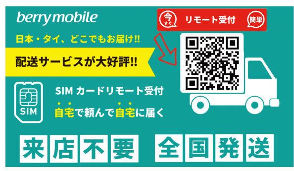 タイ国内向けSIMカードのリモート受付を開始