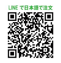 LINE で日本語で注文
