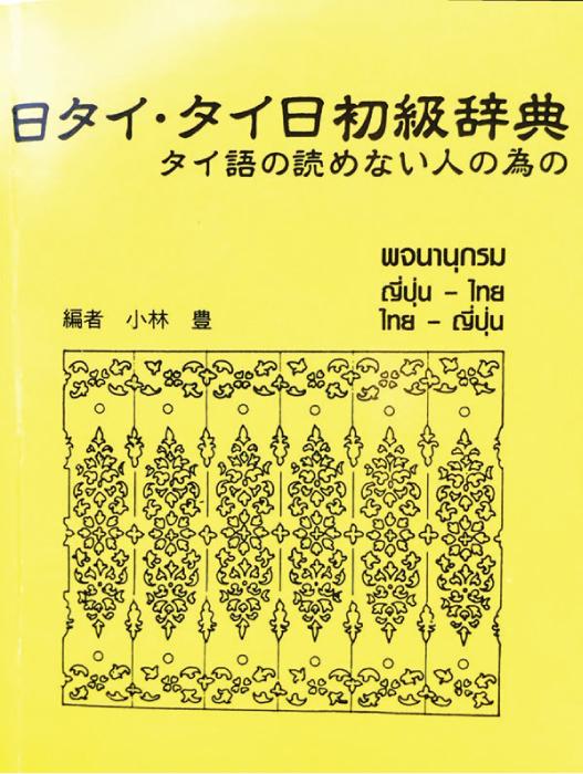 27年前の日タイ・タイ日初級辞典が再発行