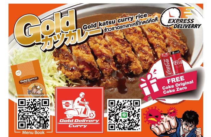ゴールド・カレーは日本人による日本人のための 日式カレー・デリバリー!