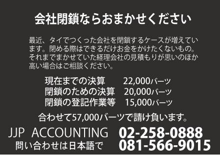 タイ自由ランド事業部では経理会社JJPアカウンティング社広告