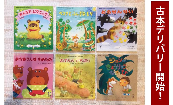 「キー・ブックス」では幼児向けの絵本も販売中