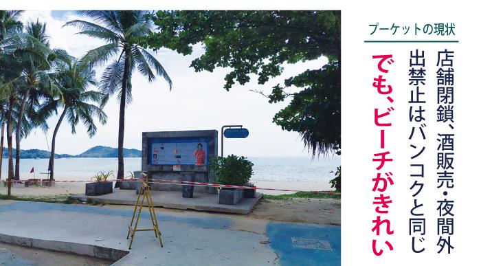 パトンビーチは立ち入り禁止のテープが張られている
