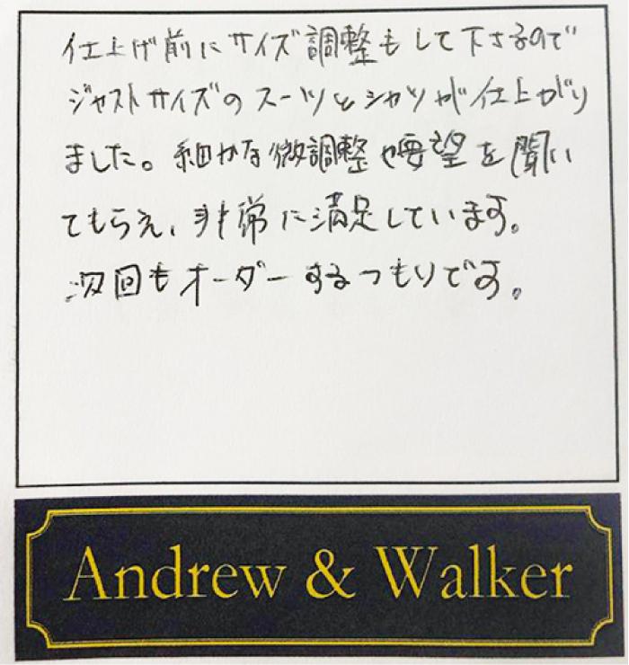 アンドリュー&ウォーカーを利用した日本人の声