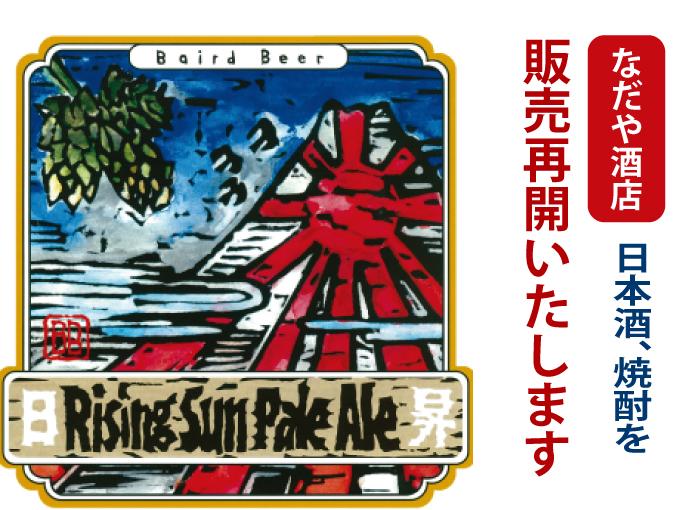 日本製クラフトビール RISING SUN PALE ALE