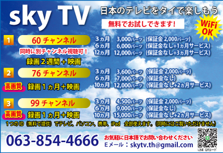 sky TVの広告