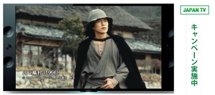 5月9日(土)シネフィルWOWOWで『八つ墓村』を連続放送タイ時間19時から1977年作、21時40分から1996年作を放送