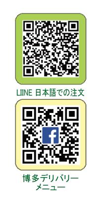 博多QRコード