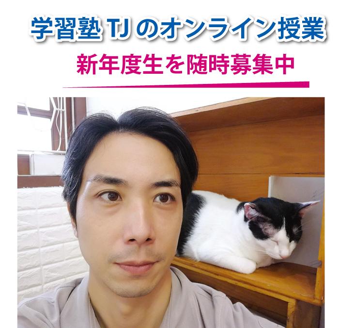 TJブリッジの小川先生