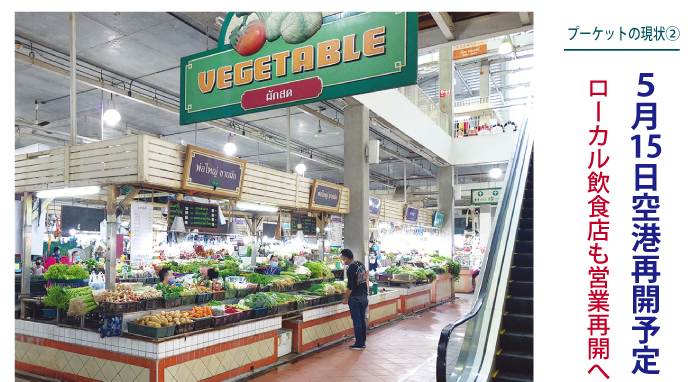 パトンビーチのバンザーンマーケット➡パトンビーチの生鮮食品市場が営業再開