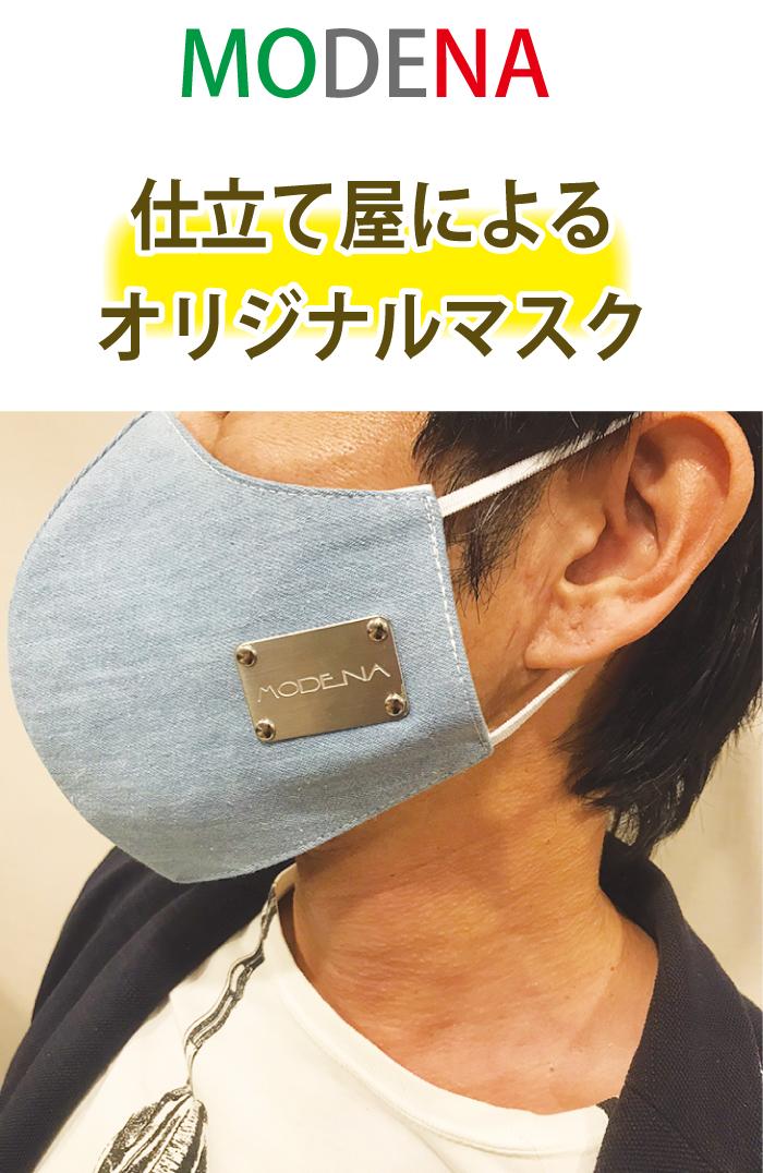 MODENAオリジナルマスク