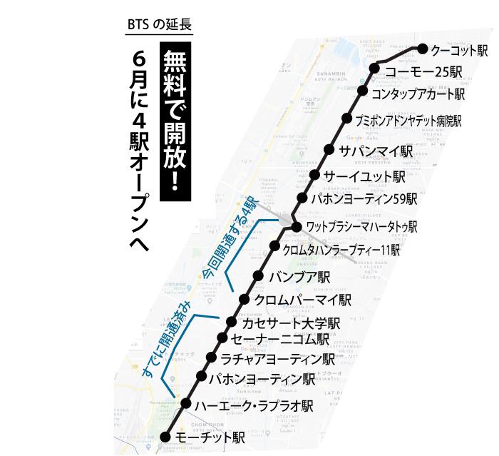 BTSの延長6月に4駅オープンへ、無料で開放!
