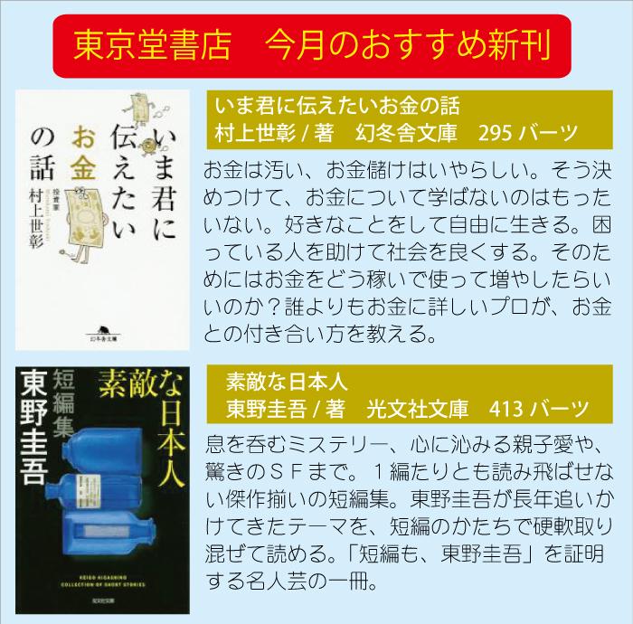 東京堂書店の2020年5月5日のおすすめ新刊
