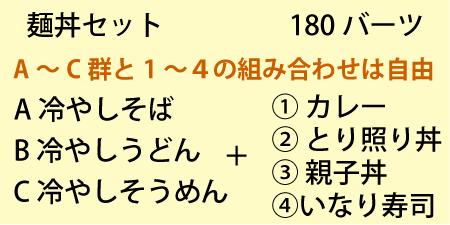 麺丼セット