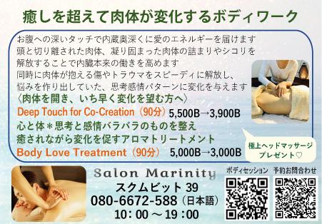 サロンマリニティの広告