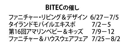 BITECの催し