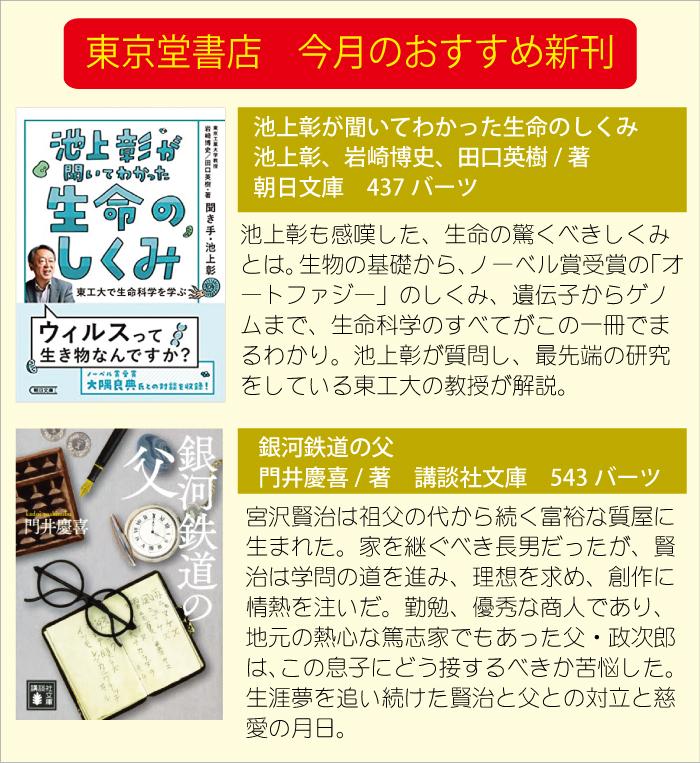 東京堂書店の2020年6月5日のおすすめ新刊