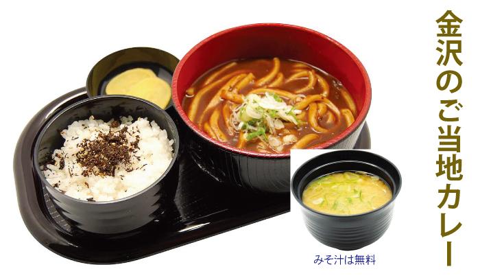 ゴールドカレーの「カレーうどん定食(180バーツ)」