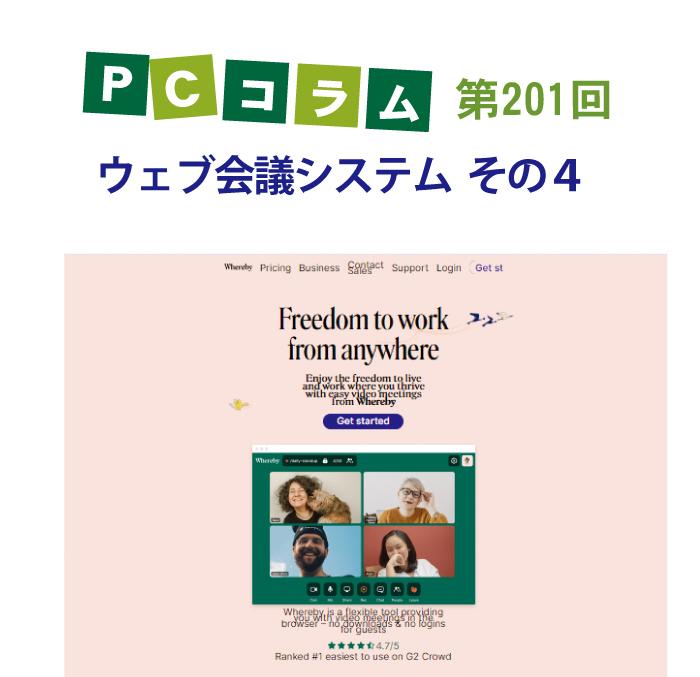 PCサポートタイランドのコラム第201回は「ウェブ会議システム その4」について
