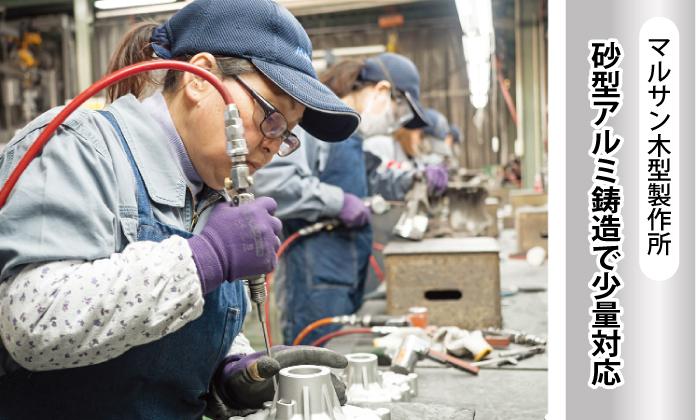 マルサン木型製作所のアルミ鋳造品の仕上げ作業