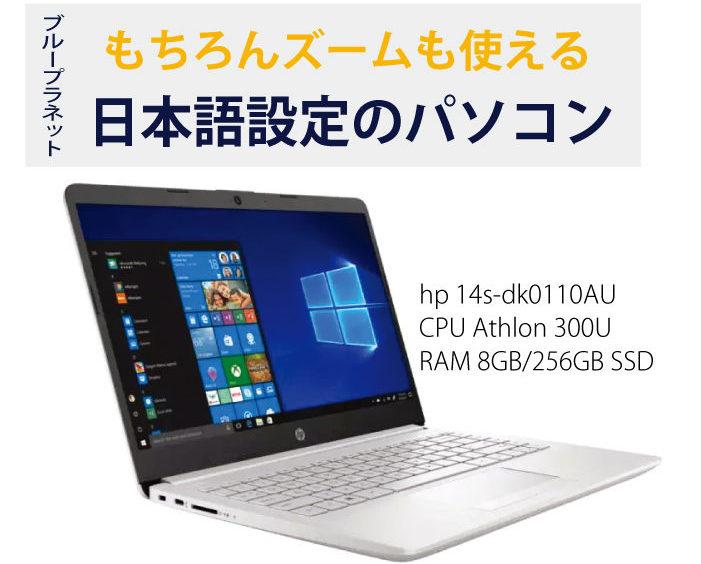 hp製ノートパソコンを14,000バーツで販売中 日本語で設定してご自宅までお届けいたします