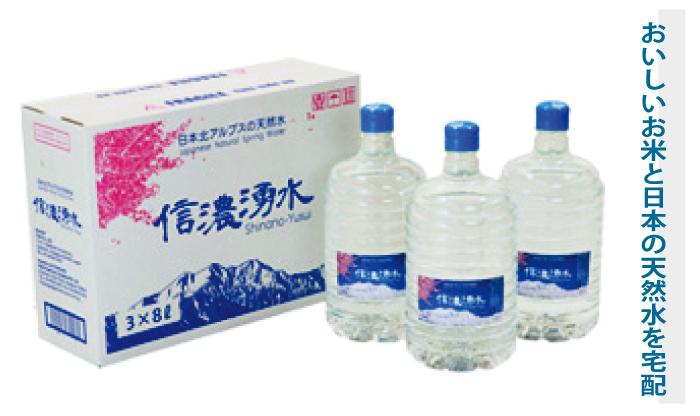 日本の天然水 信濃湧水8ℓ×3本で963バーツ