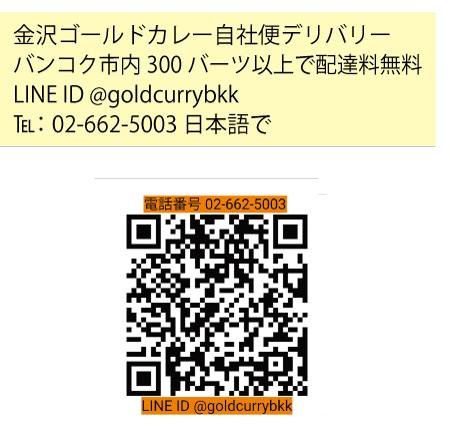 ゴールドカレーは金沢のご当地カレー