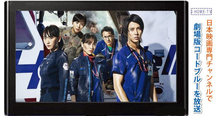 「J HOME TV」日本映画専門チャンネルで劇場版コードブルーを放送